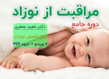 دوره جامع مراقبت از نوزاد