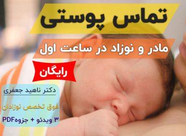 تماس پوستی مادر و نوزاد