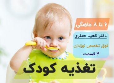 تغذیه-کودک-6-تا-8-ماهگی